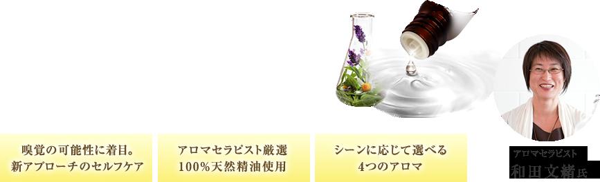 嗅覚の可能性に着目 新アプローチのセルフケア・アロマセラピスト厳選 100%天然精油使用・シーンに応じて選べる4つのアロマ