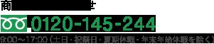 0120-145-244